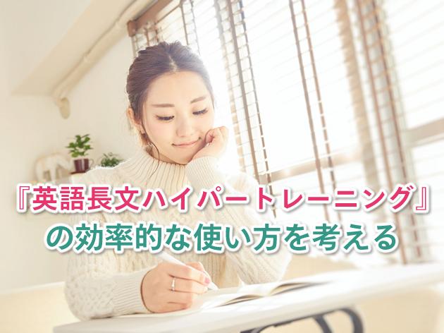 「英語長文ハイパートレーニング」の効率的を使い方を考える