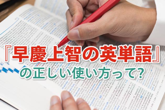 『早慶上智の英単語』の正しい使い方って?