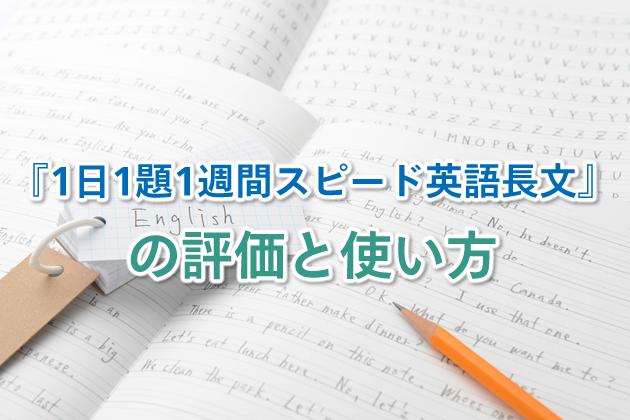 『1日1題1週間スピード英語長文』の評価と使い方