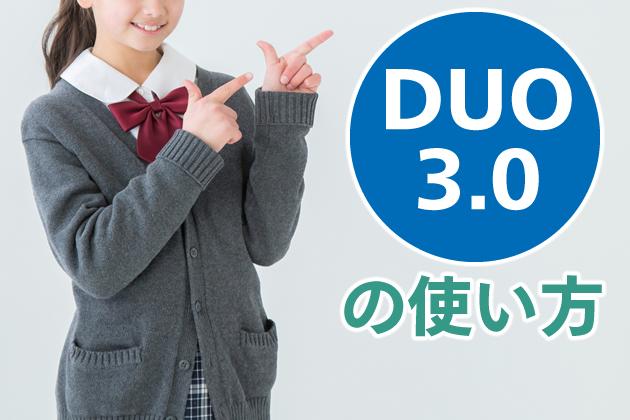 『DUO3.0』の使い方を考える