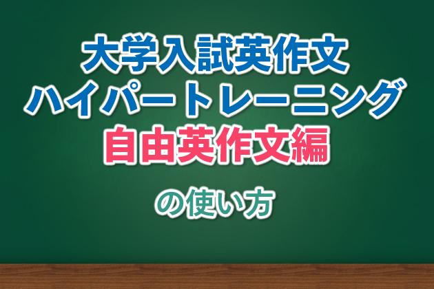 「大学入試英作文ハイパートレーニング自由英作文編」の使い方
