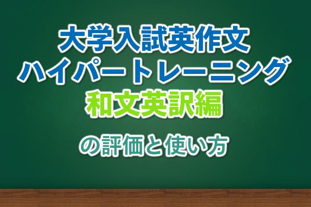 「大学入試英作文ハイパートレーニング和文英訳編」の評価と使い方