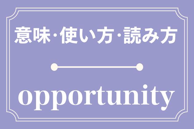 opportunityの意味・使い方・読み方