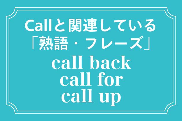 callと関連している「熟語・フレーズ」